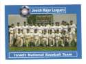 2006 Jewish Major Leaguers Update #44 Israel National Team
